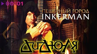 ДиДюЛя - Пещерный город Инкерман | Альбом | 2006
