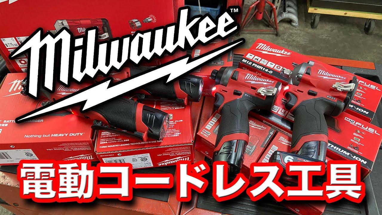 Milwaukee(ミルウォーキー)って知ってる!?整備現場で使える電動コードレス工具がいっぱいで魅力ありすぎるブランドでした!!!