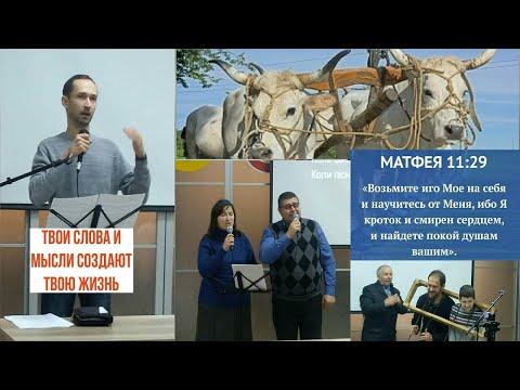 """Християнська церква """"Хліб життя"""", служіння 5.01.2020"""