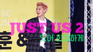 4k  Fancam  190818 있어 희미하게 Just Us 2  Feat.exo-l