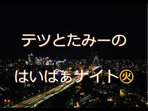 【ラジオ】テツとたみーのはいぱぁナイト火曜日1994年3月8日放送分