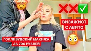 Визажист с Авито за 700 рублей, красит как в люксовом салоне! |NikyMacAleen