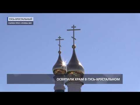 2018 05 23 Освящение храма в Гусь-Хрустальном
