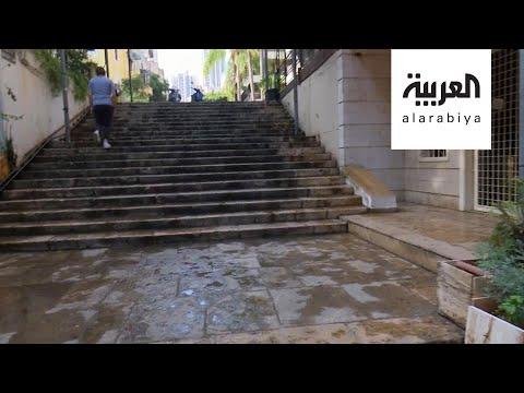 صباح العربية | درجات مار نقولا تروي تاريخ بيروت ومعاناة أهلها  - نشر قبل 1 ساعة