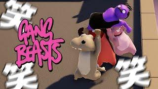 OPEN 2014/08/29 発売 PC版『Gang Beasts』 ずっと前からやりたかったゲ...
