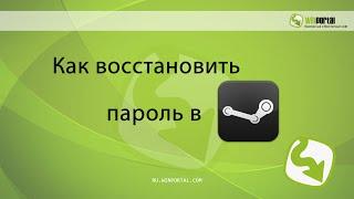 Как восстановить пароль в Steam | Winportal Россия(Скачать клиента Steam можно бесплатно и без регистрации по ссылке: http://ru.winportal.com/steam Как Вы знаете Steam - это..., 2015-01-26T19:46:47.000Z)