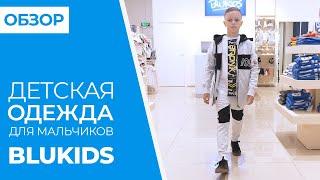 ОБЗОР детской одежды для мальчиков BLUKIDS | Совместные покупки 63pokupki.ru