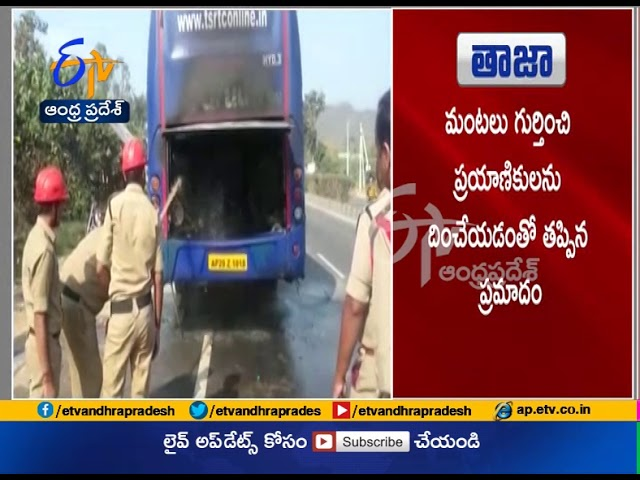TSRTC Garuda Bus Catches Fire | Ibrahimpatnam of Krishna Dist