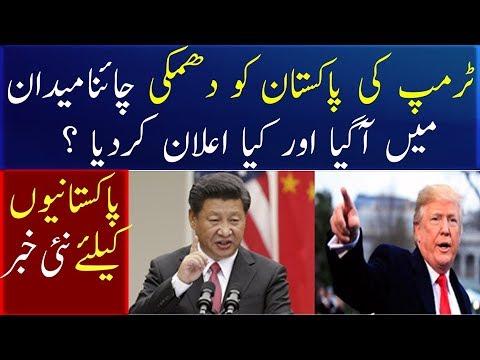 China Defends Pakistan After Donald Trump Tweet At-tack