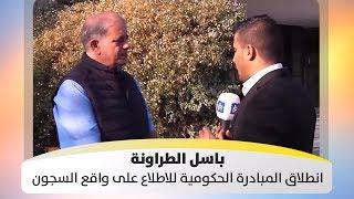 باسل الطراونة - انطلاق المبادرة الحكومية للاطلاع على واقع السجون