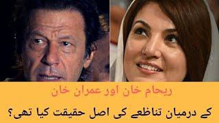 After Divorce From Imran Khan #Reham Khan Interview on BBC News.