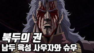 북두의 권 스토리#3(남두육성 사우자와 슈우)