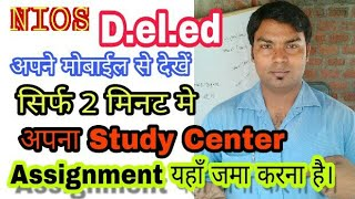 D.el.ed Notice: Study center for Assignment submission, Search your Study center in 2 minutes thumbnail