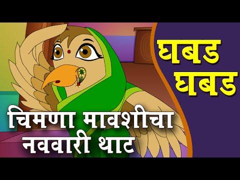 TigerBirthday song |Ghabad Ghabad | Marathi Balgeet ani Badbad Geet |Marathi Song | From Fun-N-Brain