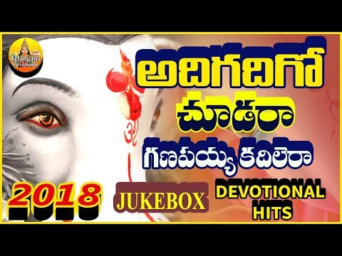 Adigadigo chudara Ganapayya |  Ganapathi Songs | Vinayaka Chavithi Songs | New Ganesh Songs