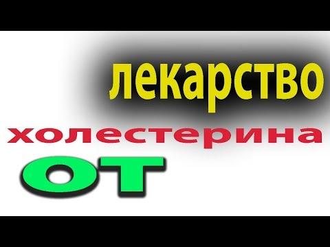 Копеечное средство для очищения сосудов головного мозга и ног от холестерина#малиновский
