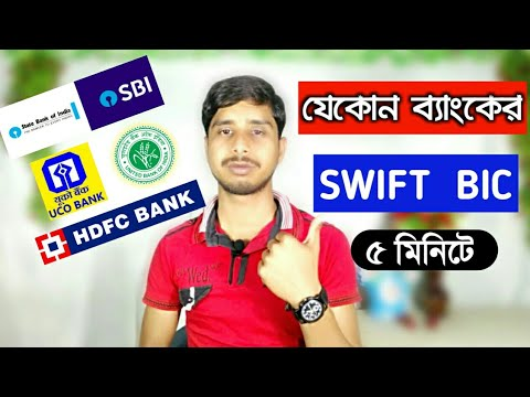 SWIFT Code Collection all Bank || SBI swift code, HDFC swift code,Uco on