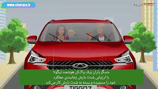 Chery Tiggo7 Intelligent Windshield Wipers With Rain Sensor