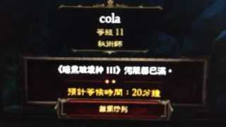 ديابلو 3 - تايوان الملكية الفكرية مقابل الآخرين ip إنشاء لعبة سرعة(كوريا BZ - بان تايوان ip)