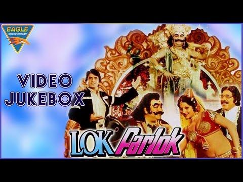Lok Parlok Movie || Video Songs Jukebox || Jeetendra, Jayapradha, Jayamalini || Eagle Hindi Movies thumbnail