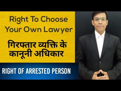 """गिरफ्तार व्यक्ति के कानूनी अधिकार """"Right To Choose Your Own Lawyer"""""""
