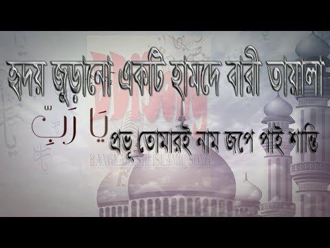 New Hamd 2018। Provu Tomari Nam Jope Pai Shanti। Sarsina song। bdisong