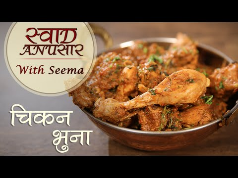 Chicken Bhuna Masala Recipe In Hindi - चिकन भुना मसाला | Restaurant Syle | Swaad Anusaar With Seema