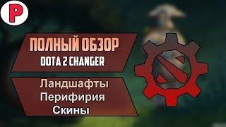 - ПОЛНЫЙ ОБЗОР ПРОГРАММЫ DOTA 2 CHANGER | БЕСПЛАТНЫЕ СКИНЫ ДЛЯ ДОТКИ