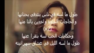 لسه في الأيام أمل - شيرين (كاريوكي) - من ألبوم مسلسل طريقي. Sherine - Karaoke -Lissa Filayam Amal