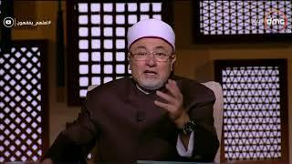 لعلهم يفقهون - الشيخ خالد الجندي: لو مفرقناش بين الدولة القديمة والحديثة هنتخانق ليوم القيامة