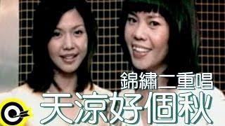 錦繡二重唱 Walkie Talkie【天涼好個秋】Official Music Video