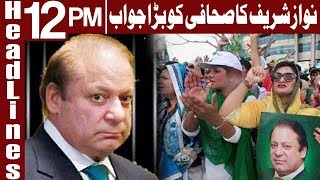 Nawaz Sharif To Celebrate EID Outside of Jail? | Headlines 12 PM | 20 August 2018 | Express News