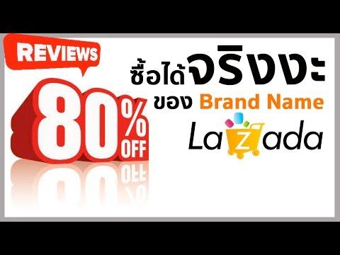 วิธีสั่งสินค้า Lazada สั่งของ Brand Name ให้ได้ของแท้ ราคาถูกๆ โปรโมชั้นสงกรานต์ลด 85% : T3B