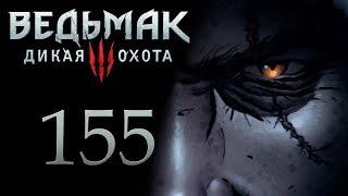 Ведьмак 3 прохождение игры на русском - Соседская ссора, окресности Каэр Морхен [#155]