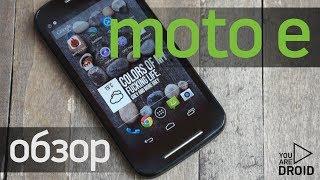обзор Motorola Moto E  крутой бюджетник на Android  UADROID