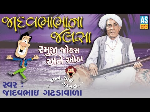 Jadav Bhabha Na Jalasa || Shankar Ni Mojdi || Jokes and Loksahitya || Gujarati Jokes
