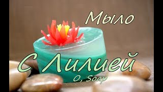 Soap with water lily. Hand Made soap.