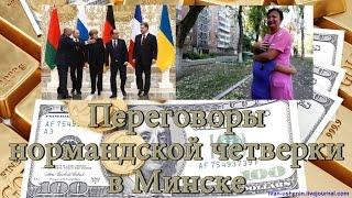 Переговоры Путин Порошенко Меркель Олланд в Минске за 3 минуты