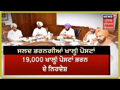 Punjab `ਚ ਬੰਪਰ ਨੌਕਰੀਆਂ , ਹੁਣ ਭਰਨੀਆਂ 19000 ਖਾਲੀ ਪੋਸਟਾਂ | Punjab Cabinet Meeting | Latest News