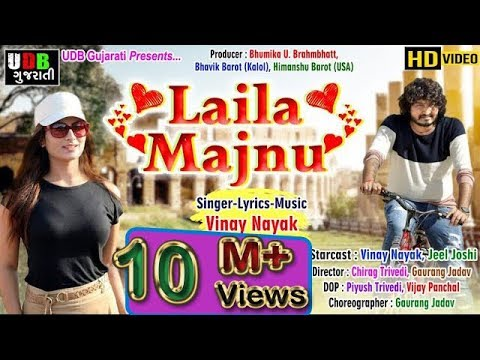 VINAY NAYAK - LAILA MAJNU (લેલા મજનુ) || FULL HD VIDEO || New Song 2019 || UDB Gujarati