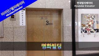 대전광역시 서구 명화빌딩 현대엘리베이터 대차후