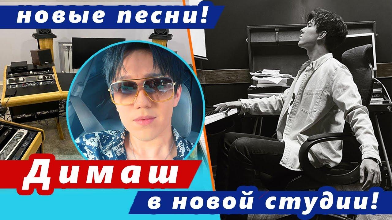 🔔 Димаш Кудайберген в новой студии с новыми песнями для Новой волны (SUB)
