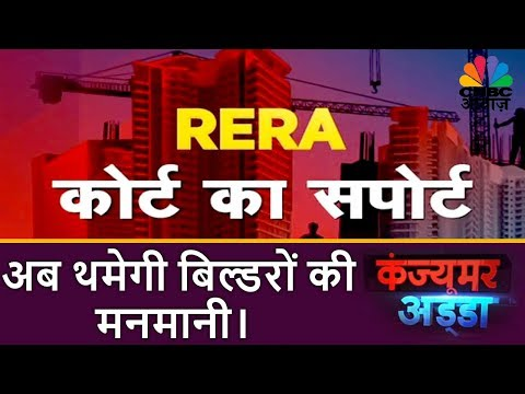 Bombay HC Upholds Validity Of RERA | Will Apply To Ongoing Projs Too | Consumer Adda | CNBC Awaaz