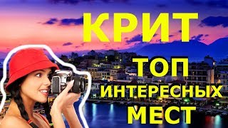 Крит 2019. Достопримечательности КРИТА! Что Посмотреть на КРИТЕ за 1 ДЕНЬ!