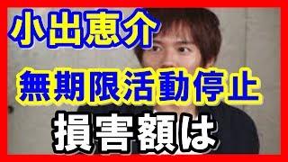 多くのドラマや映画に出演し人気の俳優・小出恵介(33)が5月に大阪で未成年(17歳)の女子高校生と飲酒し、淫行(いんこう)していた...
