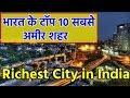 भारत के टॉप 10 सबसे अमीर शहर Top 10 Richest City in India !!