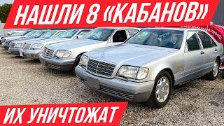 Нашли парковку с кучей Мерсов W140 в идеале, но их не спасти #ДорогоБогато Мерседес, Mercedes, Кабан