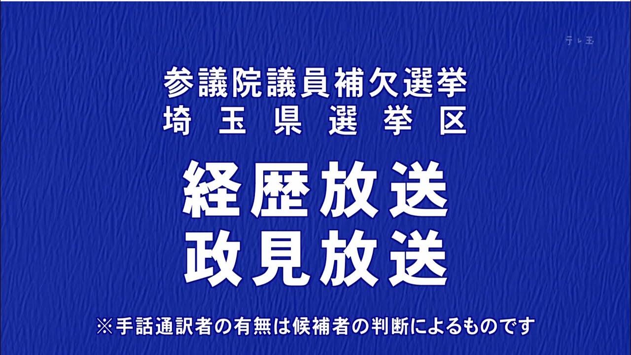 埼玉 参議院 議員 補欠 選挙