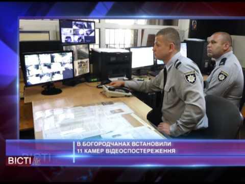 В Богородчанах встановили 11 камер відеоспостереження