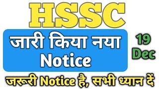 HSSC नया नोटिस, देख लो, Haryana Police Exam Center बदल गए, आपके काम का है नोटिस जल्दी देखें, HSSC